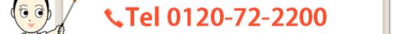 0120-72-2200