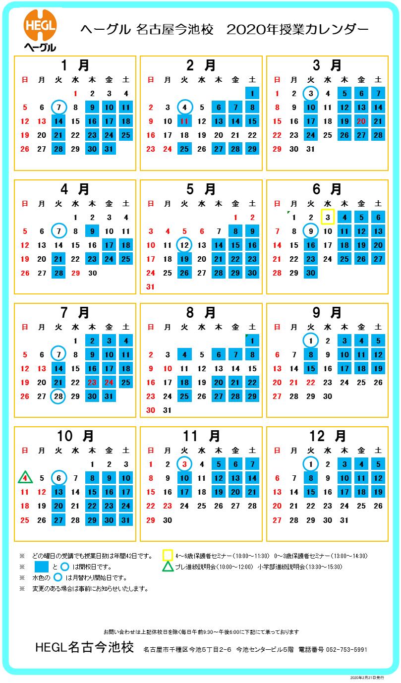 2020授業カレンダー