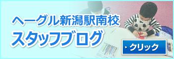 ヘーグル新潟駅南校アメブロ