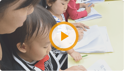 動画でわかるヘーグル教育 幼児編