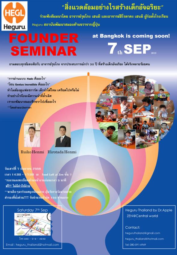 130802_Flyer-Seminar_7Sep