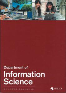 奈津未さんが掲載された東京大学理学部情報科学科パンフレット