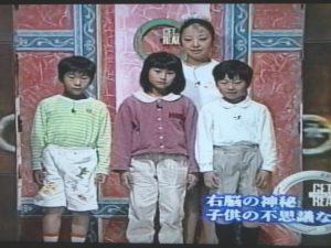 1999年TBS「ウンナンのホントのトコロ」に 出演した際の奈津未さん(写真中央)