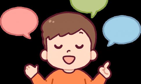 幼児教育の基本は「言葉の豊かな環境」づくり