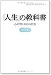 人生の教科書 第2巻