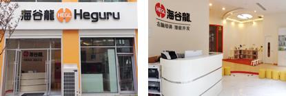 Tianjin Nankai Magnetic Centre