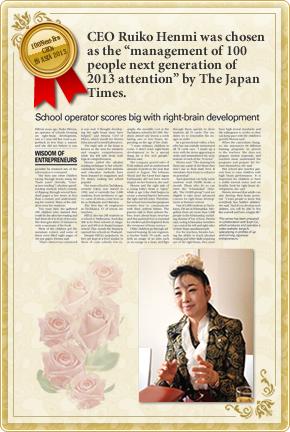 『2013注目の次世代100人の経営者賞』をJAPAN TIMESより受賞