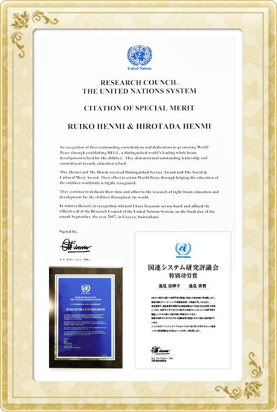 『特別功労賞』を国連システム研究評議会より受賞