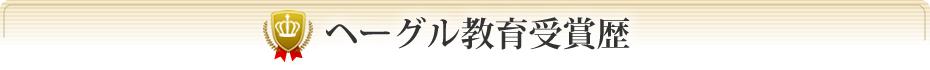ヘーグル教育受賞歴