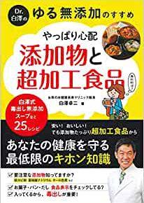 Dr.白澤の ゆる無添加のすすめ やっぱり心配 添加物と超加工食品
