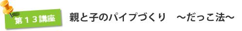 第13講座 親と子のパイプづくり 〜だっこ法〜