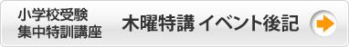 小学校受験集中特訓講座(木曜特講)イベント後記