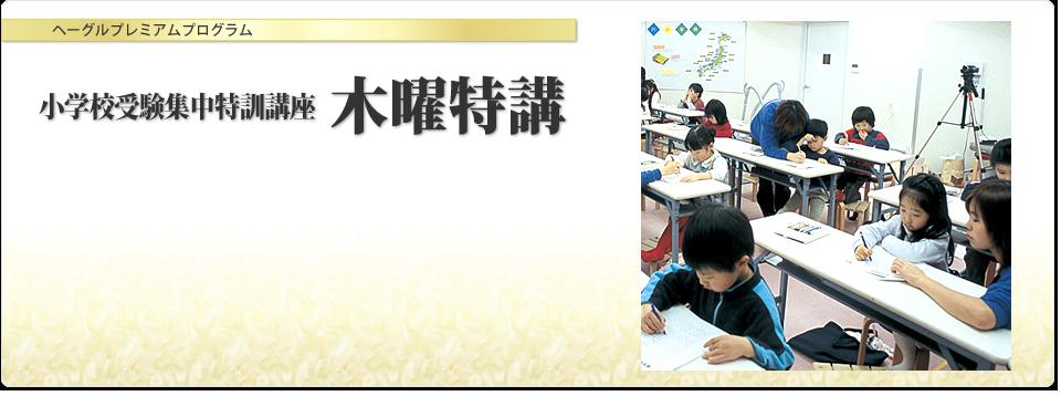 小学校受験集中特訓講座