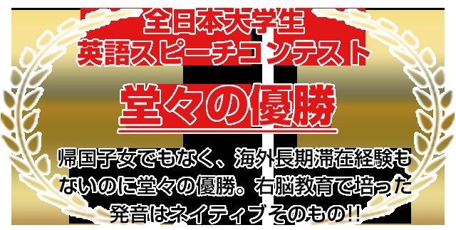 全日本大学英語スピーチコンテスト優勝