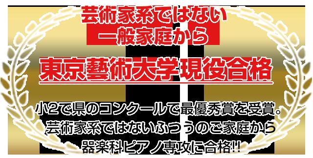 一般家庭から東京藝術大学合格
