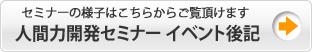 壱萬会セミナーイベント後記