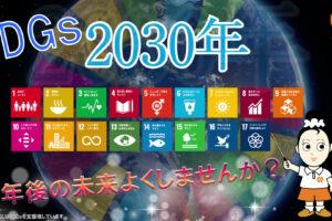 最近よく聞くSDGS!具体的にはどういうこと?国連が2030年の世界をより良くするために目標を提示!外務省が発表!持続可能な開発目標って何? そのための17の目標とは?貧困を無くそう。飢餓をゼロに…私たちは2030年までに何をする?アニメで学ぼう!歌で覚えよう!未来のために理解を深めて行動の10年にしよう!