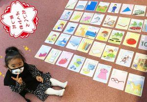 右脳教育/幼児教室/HEGL/ヘーグル/全脳教育/瞬間記憶/大量記憶/お話作り/記憶力/カード/40枚/3歳/可愛い女の子/かわいい女の子