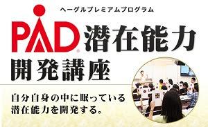 PAD潜在能力開発高速基本講座