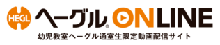 HEGL ONLINE(立川本部校)