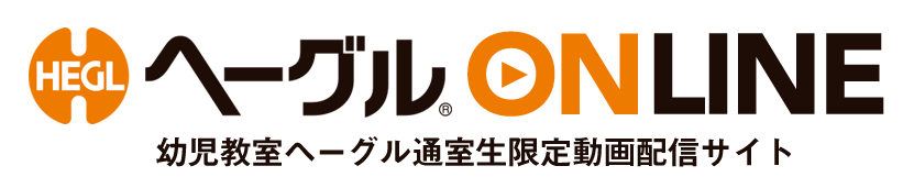 HEGL on Demand(立川本部校)