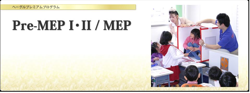 Pre-Mep I・II/MEP