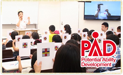 PAD潜在能力開発講座