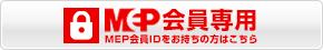 MEP会員専用サイト